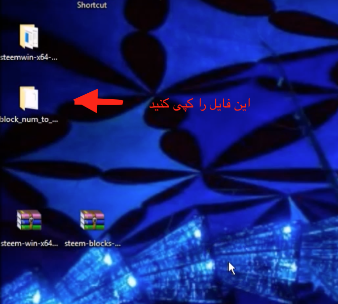فایل بلاکها استیم را از روی دسکتاپ خود کپی کنید