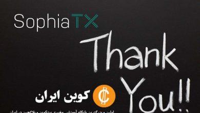 فرصت در میزند؛ SophiaTX در را باز میکند!