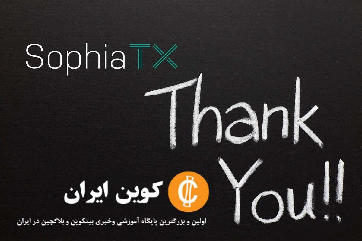 sophiatx opens the door to opportunities مینو علیخانی