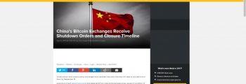 دستور تعطیلی صرافی های بیت کوین در چین