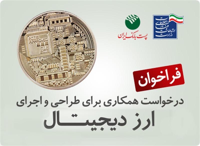 1 Iran invites blockchain experts مینو علیخانی