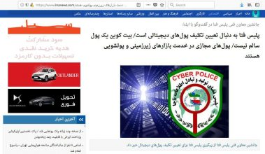 Iran bans Blockchain.info website, cyber police warns