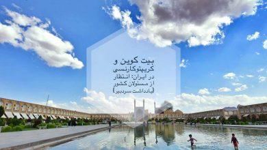 بیت کوین و کریپتوکارنسی در ایران: انتظار از مسئولان کشور (یادداشت سردبیر)