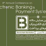 گزارشی کوتاه از هشتمین همایش بانکداری الکترونیک و نظام پرداخت