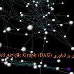 مقدمهای بر فناوری (Directed Acyclic Graph (DAG به عنوان رقیبی برای بلاکچین