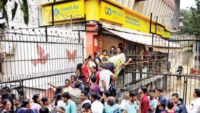 بحران مالی در بانک PMC هندوستان