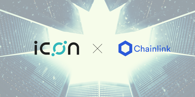 استفاده از اطلاعات خارج از بلاکچین، هدف همکاری آیکون ICON با Chainlink