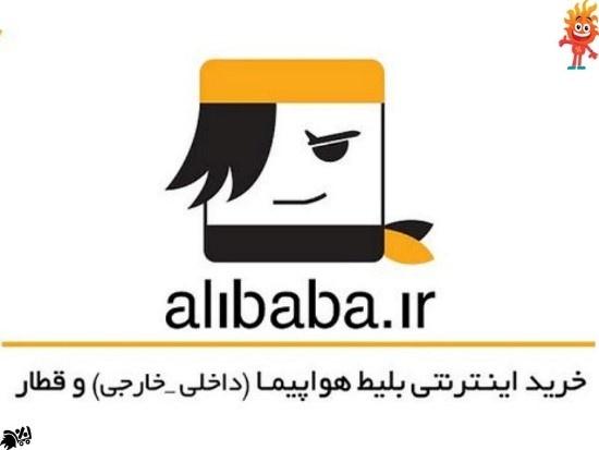 حمله هکری به علی بابا! درخواست 10 بیتکوینی مهاجمین