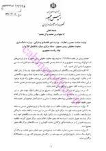 مصوبه هیئت وزیران - کوین ایران