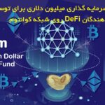qtum multi million dollar developer fund