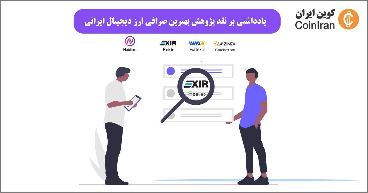 قد پژوهش بهترین صرافی ارز دیجیتال ایرانی