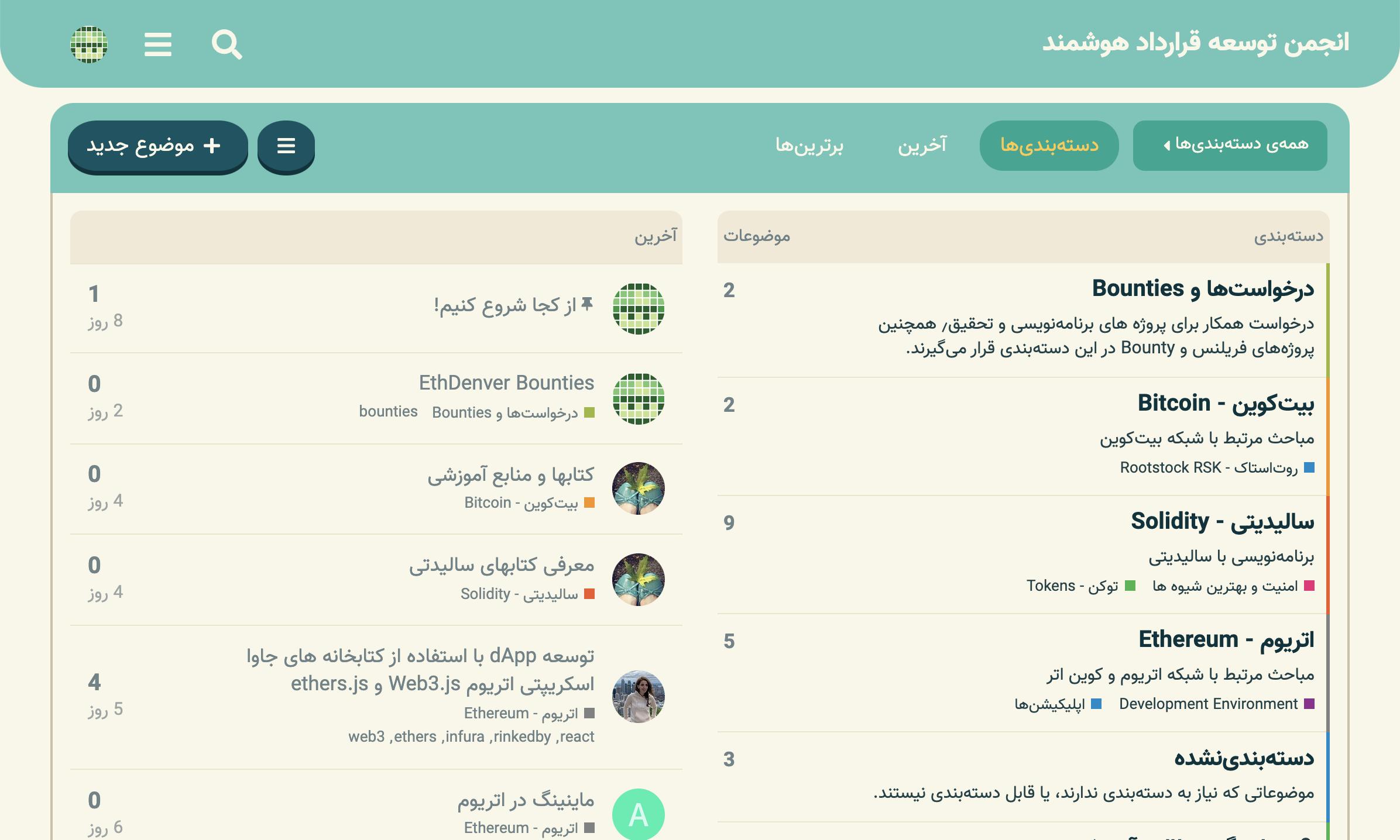انجمن توسعه قرارداد هوشمند توسط زنان توانمند ایرانی