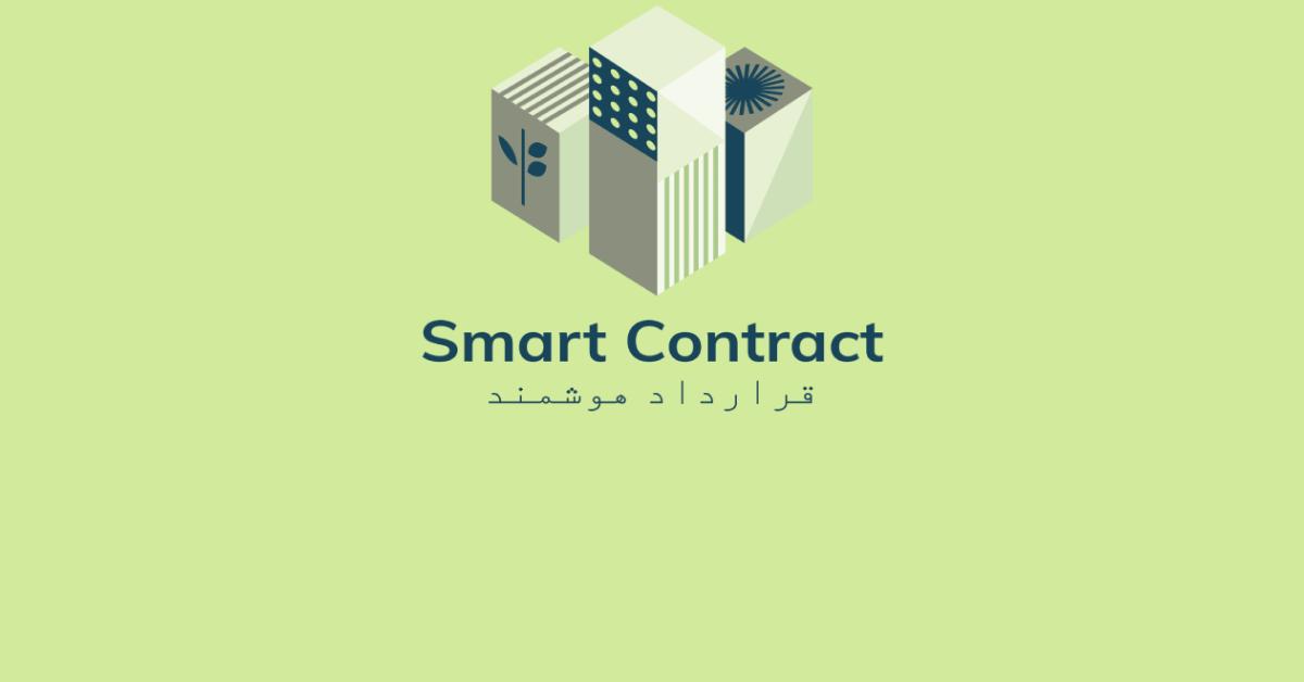 Coiniran Smart contract انجمن توسعه قرارداد هوشمند