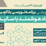 اولین دوره تخصصی آموزش برنامهنویسی بلاکچین و قرارداد هوشمند با زبان برنامهنویسی سالیدیتی
